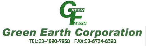 GreenEarth|株式会社グリーン・アース