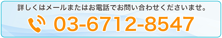 03-6712-8547